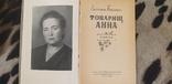 Товарищ Анна. Антонина Коптяева 1956г фото 2