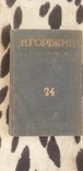 Собрание сочинений. М.Горький. Том 24 1933г фото 1