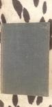 Собрание сочинений. М.Горький. Том 24 1933г фото 2