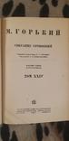 Собрание сочинений. М.Горький. Том 24 1933г фото 4