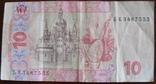 10 гривень 2005 року, рожевий Мазепа, підпис В. Стельмаха, фото №4