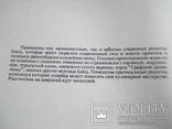 """""""Забытые рецепты""""., фото №3"""