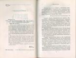 Десять Сталинских ударов, фото №4