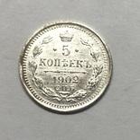 5 копеек 1902 года. UNC, фото №2
