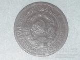 СССР 15 копеек 1931 года, фото №4