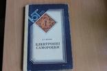 Електронні саморобки 1988 рік, фото №2