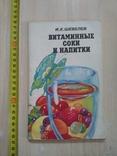 """Шевелев """"Витаминные соки и напитки"""" 1994р., фото №2"""