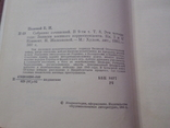 Борис Полевой изд. Масква худ. лит. полное собрание, фото №9