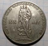 1 рубль 1965, фото №2