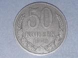 СССР 50 копеек 1979 года, фото №3