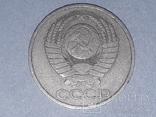 СССР 50 копеек 1979 года, фото №5