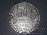 СССР 50 копеек 1981 года, фото №2