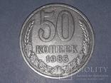 СССР 50 копеек 1985 года, фото №2