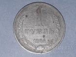 СССР 1 рубль 1964 года, фото №3