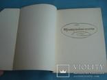 """""""Французские поэты. Избранное в переводах Арго"""" 1967 г., фото №3"""