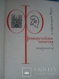 """""""Французские поэты. Избранное в переводах Арго"""" 1967 г., фото №4"""