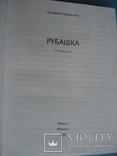 "Евгений Гришковец ""Рубашка"" роман., фото №2"