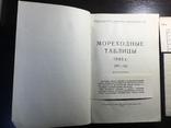 Мореходные таблицы, фото №4