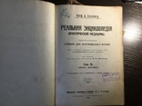 Реальная энциклопедия практической медицины 3 Тома, фото №3