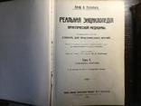 Реальная энциклопедия практической медицины 3 Тома, фото №5
