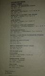Искусство Ф.И.Шаляпина,на 8-ми пластинках., фото №6