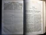 2 Тома справочник медицина, фото №3