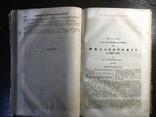 2 Тома справочник медицина, фото №6