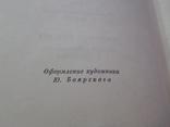 Жорж Санд Ленинград худ.лит., фото №13