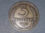 СССР 3 копейки 1957 года, фото №2