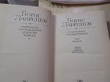 Борис Лаврентьев Москва худ.лит. полн.собран., фото №8