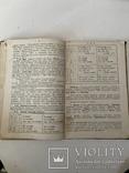 Русская грамматика с большим количеством письменных упражнений, фото №5