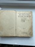 Полное собрание сочинений Льва Николаевича Толстого, фото №4