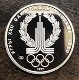 150 рублей 1977 год СССР платина 15,55 грамм 999', фото №2