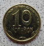 10 копеек Интересный брак, фото №5