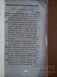 Древняя Российская Вивлиофика 1788 г, фото №4