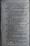 Древняя Российская Вивлиофика 1788 г, фото №5