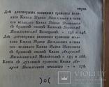 Древняя Российская Вивлиофика 1788 г, фото №6