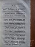 Древняя Российская Вивлиофика 1788 г, фото №9