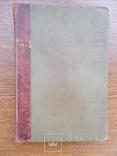 Сочинения А.С.Пушкина  1859 год, фото №4