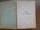 Сочинения А.С.Пушкина  1859 год, фото №6