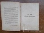 Сочинения А.С.Пушкина  1859 год, фото №7