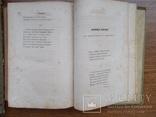 Сочинения А.С.Пушкина  1859 год, фото №9