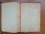 Сочинения А.С.Пушкина  1859 год, фото №13