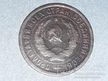 СССР 20 копеек 1932 года, фото №5
