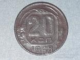 СССР 20 копеек 1948 года, фото №3
