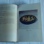 Современная болгарськая кухня 1966 г, фото №5