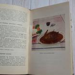 Современная болгарськая кухня 1966 г, фото №6