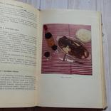 Современная болгарськая кухня 1966 г, фото №7