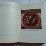 Современная болгарськая кухня 1966 г, фото №8