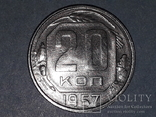 СССР 20 копеек 1957 года, фото №2